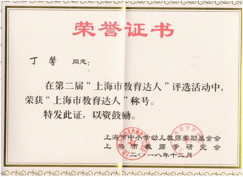 丁馨2018年第二届上海市教育达人.jpg