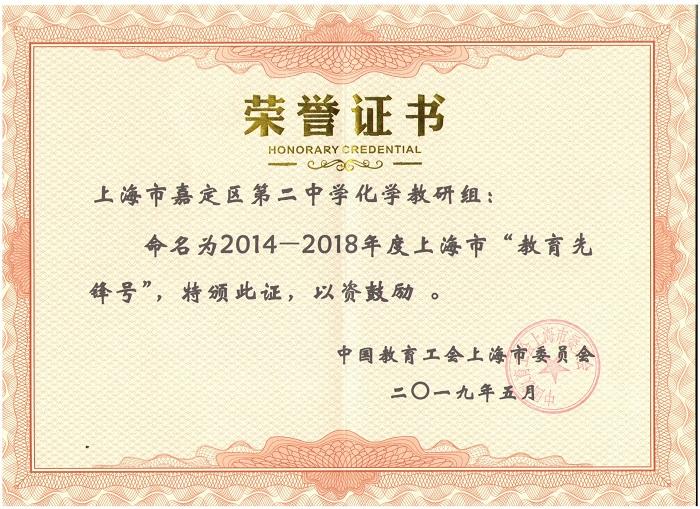 20190530化学教研组教育先锋号1.jpg